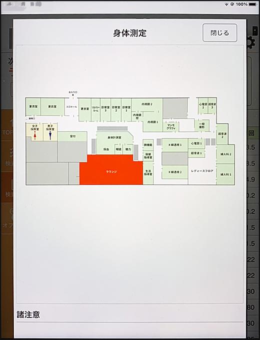 次の検査場所(お部屋MAP表示)